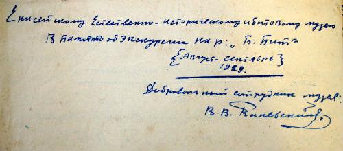 Автограф В. В. Каневского