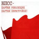 Идейно-политические процессы в организациях КПСС Западной Сибири в период перестройки (1985-1991 гг.)