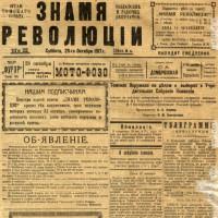 Динамика численности газетной прессы Сибири в период революции и гражданской войны