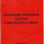 Права и полномочия комитетов КПСС Западной Сибири в период перестройки (1985–1991 гг.)