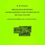 Финансовая политика антибольшевистских правительств востока России (вторая половина 1918— начало 1920г.)