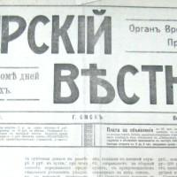 Сибирский вестник