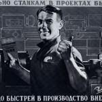 Движение рационализаторов и изобретателей на предприятиях тяжелой промышленности Сибири в 1946-1960 гг.