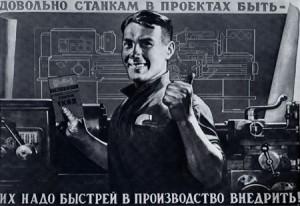 Трудовой плакат