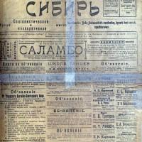"""Газета """"Народная Сибирь"""""""