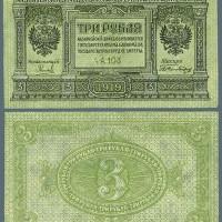 Три рубля Омского правительства Колчака.
