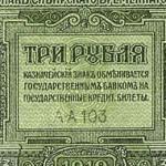 Оплата труда государственных служащих в Сибири в антибольшевистский период
