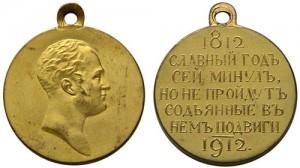 Медаль В память столетия Отечественной войны 1812 года, бронза, 28 мм.
