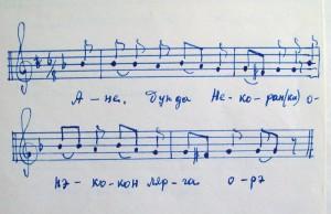 Нотная запись песни о Некоране, ККМ 8119-1/ пи рук 347-1