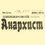 Красноярские анархисты в 1917-1918гг.