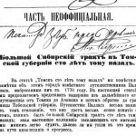 Николай Алексеевич Костров— автор неофициальной части «Томских губернских новостей» в1866-1881гг.