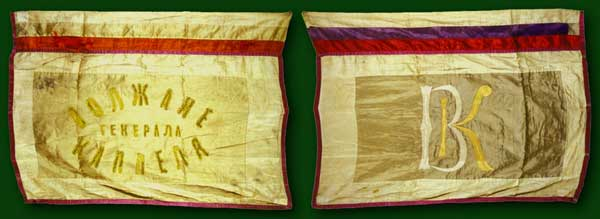 Знамя 1-го Волжского армейского корпуса генерала Каппеля, 1919 год.