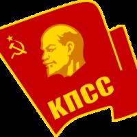 Знамя КПСС