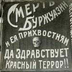 Заложничество в Сибири в начале 1920-х годов