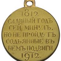 """Медаль """"В память столетия Отечественной войны 1812 года"""", бронза, 28 мм."""