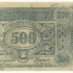 Власть, деньги и люди: сибирский обыватель в тисках финансового кризиса (1918–1920 гг.)