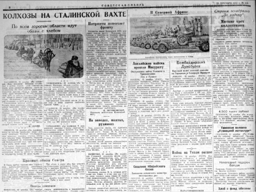 Советская Сибирь. 1942. 23 декабря.