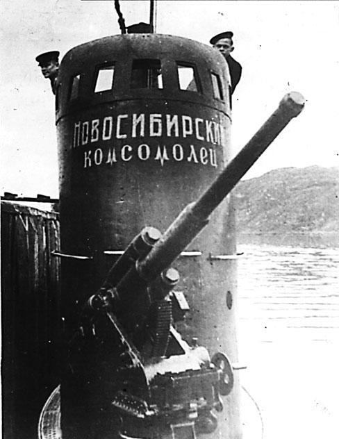 """Подлодка """"Новосибирский комсомолец""""."""