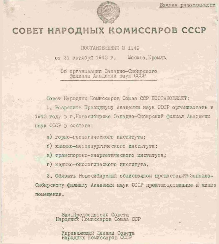 Об организации Западно-Сибирского филиала Академии наук СССР