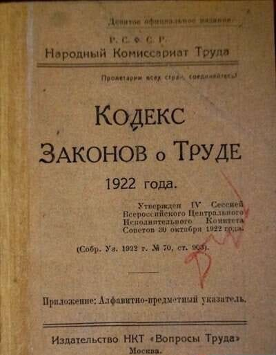КЗоТ 1922 г.